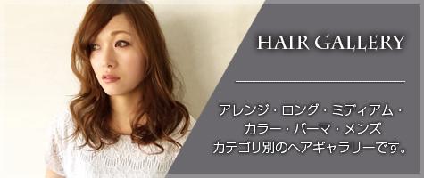 HAIR GALLERY アレンジ・ロング・ミディアム・カラー・パーマ・メンズ カテゴリ別のヘアギャラリーです。