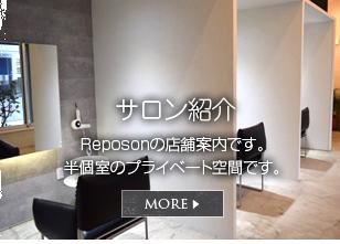 サロン紹介 Reposonの店舗案内です。半個室のプライベート空間です。